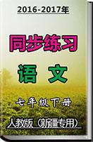 2016-2017学年初中语文人教版(新疆专用)七年级下册同步练习