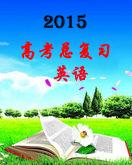 【创新设计】2015届高考英语总复习复习