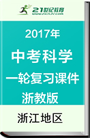 (浙江地区)2017年中考科学浙教版一轮专题复习课件汇总