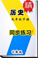 【2018秋季新】川教版歷史九年級下冊同步練習