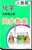 2018年秋新人教版化学九年级上册 全册教案