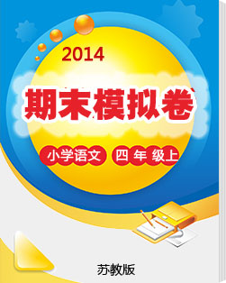 试卷:2014-2015小学语文四年级上册苏教版期末模拟卷汇编