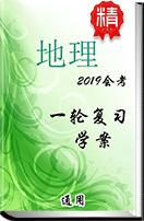 【2019初中会考复习】地理一轮复习学案(原卷版+解析版)