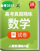 2019备战高考数学全国真题精练(2016-2018)
