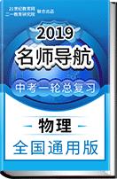 【2019名师导航】物理中考一轮总复习学案(全国版)