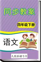 小學語文人教版(新疆專用)四年級下同步教案