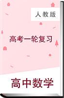 湖南省2019屆高三數學理一輪復習典型題專項訓練