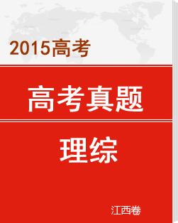 2015年江西高考理综试卷及答案(word版)汇总