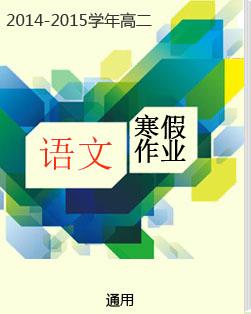 2014-2015学年高二寒假作业 语文 Word版部分解析