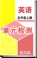 重庆版小学英语五年级上册单元检测