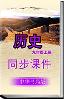 初中历史中华书局版九年级上册同步课件