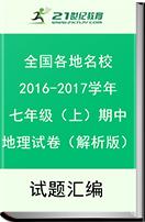 全国各地名校2016-2017学年七年级(上)期中澳门葡京平台澳门葡京网站入口(解析版)