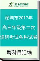 【最新】深圳市2017年高三年级第二次调研考试各科试卷(Word版,含答案)