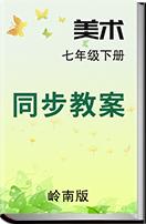 初中美术(岭南版)七年级下册同步教案