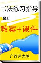广西师范大学版初中书法练习与指导课件+教案