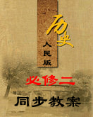 """江苏省徐州市睢宁县菁华高级中学高中历史""""四步教学法""""教案"""