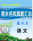2012-2013全国各地高三语文上学期期末考试题目汇总