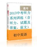 金榜英语-2013中考听力系列训练(含听力mp3、试题及答案、听力原文)