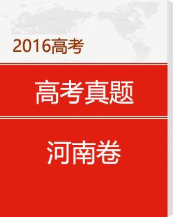 2016河南高考各科试题及答案(完整版)