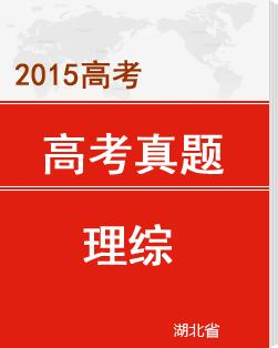 2015湖北省高考理综试题及答案(word版)
