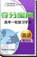 【2019夺分宝典】高考英语一轮复习学案