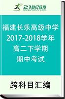 福建省长乐高级中学2017-2018学年高二下学期期中考试