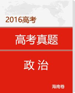 2016海南高考政治試題及答案(海南卷)