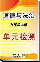 苏人版道德与法治九年级上册单元卷