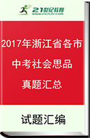 2017年浙江省各市中考社会思品真题汇总