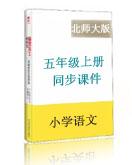 北师大版语文五年级上册同步课件