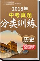 2018年中考历史真题分类训练(全国版)