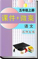 2016-2017学年小学语文北师大版五年级上册同步课件+微案