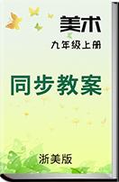 初中美术浙美版九年级上册同步教案