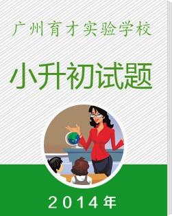 2014年广州市育才实验学校小升初真题试题汇总