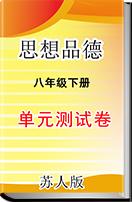 初中思想品德苏人版八年级下册单元测试卷