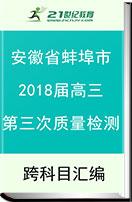 安徽省蚌埠市2018届高三第三次质量检测卷