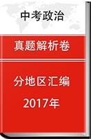 2017年全国中考政治真题解析卷分地区汇编
