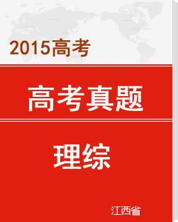2015江西省高考理综试题及答案(完整版)
