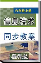 小學信息技術桂科版六年級上冊同步教案