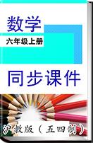 沪教版(五四制)数学六年级上册同步课件