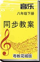 初中音樂粵教花城版八年級下冊同步教案