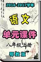 2016-2017學年初中語文鄂教版八年級上冊單元課件