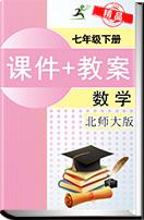 北师大版数学七年级下册课件+教案