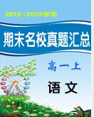 2012-2013全国各地高一语文上学期期末考试题目汇总