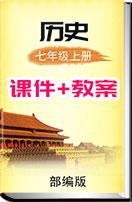 初中历史人教部编版七年级上册(2016)课件+教案