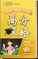 【2019高分攻略】高考语文二轮复习学案(通用版)