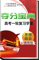 【2019夺分宝典】高考政治一轮复习学案(原卷版+解析版)
