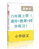 同步系列大全:浙教版语文六年级上册(课件+教案+同步练习)