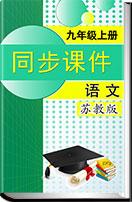 初中语文苏教版九年级上册(2018)全册各课同步授课课件汇编
