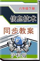 沪科版初中信息技术八年级下册同步授课教案